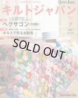 新刊 キルトジャパン2012年7月号