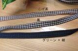 YUWAリボンテープ